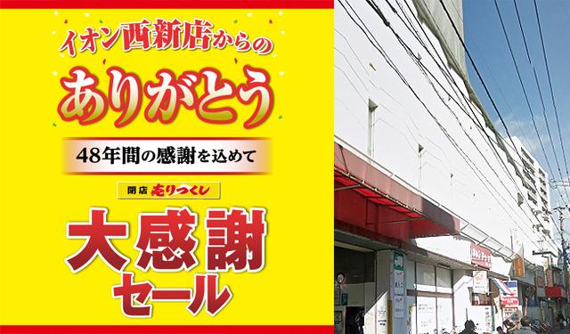 イオン西新店(旧ダイエー西新店)いよいよ5月末に閉店