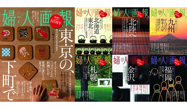 婦人画報7月号でエリア限定の「福岡版」発売