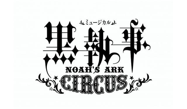 キャナルシティ劇場ミュージカル「黒執事」4日から一般販売!