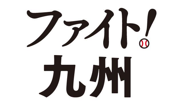 ホークスが「ファイト!九州 復興支援マッチ」開催
