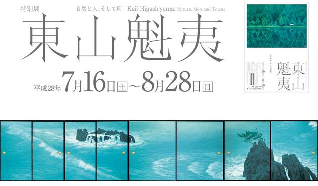 九州国立博物館で7月~8月「東山魁夷」特別展
