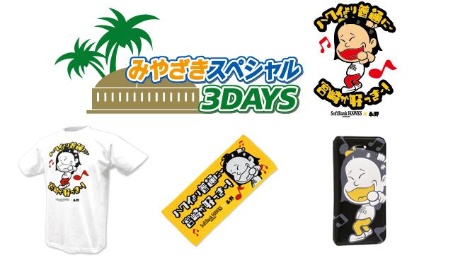 ヤフオクドームで物産フェアなど宮崎を満喫できる3日間