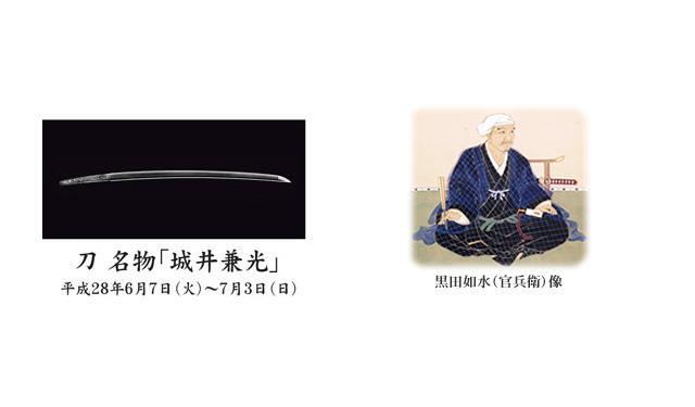 福岡市博物館で 刀 名物「城井兼光(きいかかねみつ)」展示