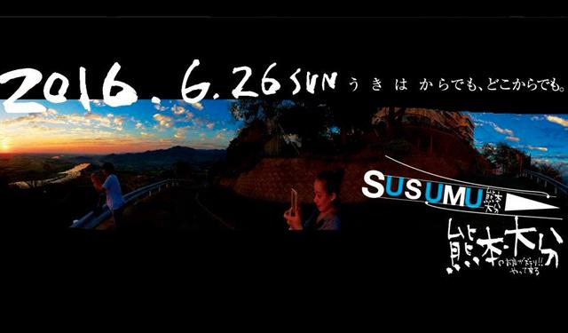 うきは市で「熊本大分応援イベント」開催へ