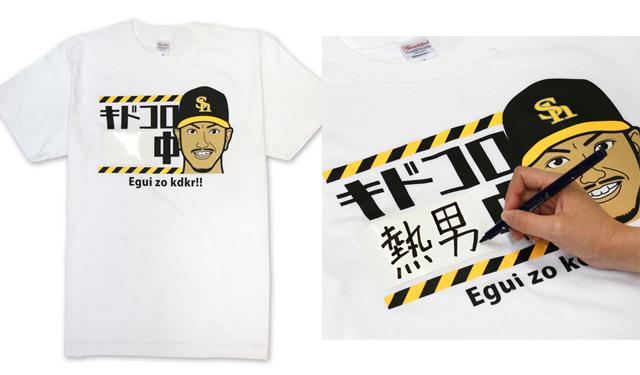 新発売!自由に書ける「キドコロ〇〇中」Tシャツ