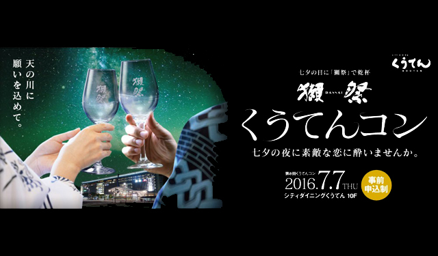 JR博多シティで七夕の夜に「第8回 くうてんコン」開催