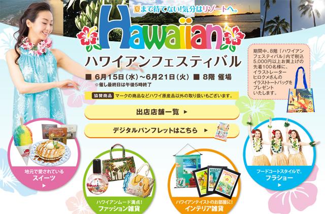 博多阪急で「ハワイアンフェスティバル」開催