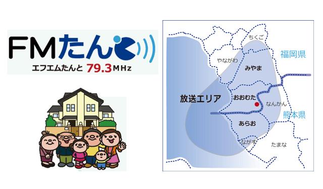 放送エリアは「大牟田、みやま、荒尾」FMラジオ局開局へ