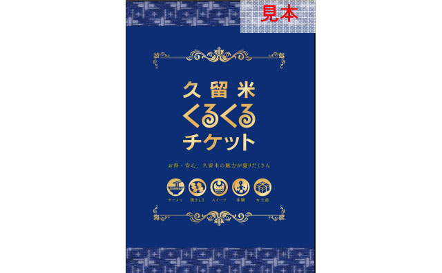 久留米を満喫!「くるくる久留米きっぷ」新発売