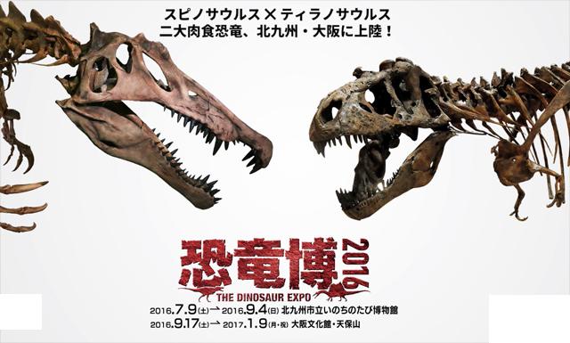 いのちのたび博物館「恐竜博2016」7月~9月