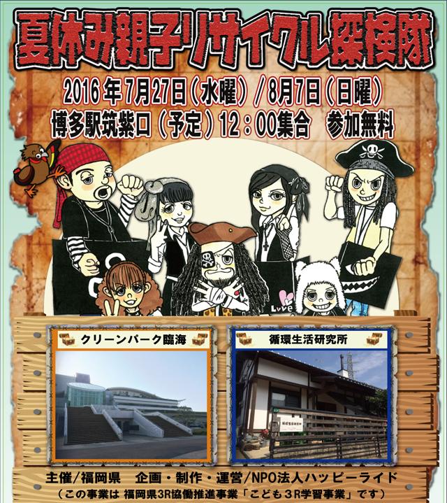 バスツアー「夏休み親子リサイクル探検隊」参加者募集中