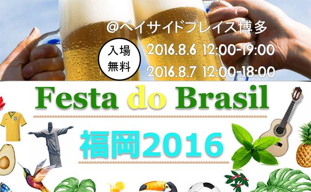 ベイサイドプレイス博多に「ブラジル」がやってくる!