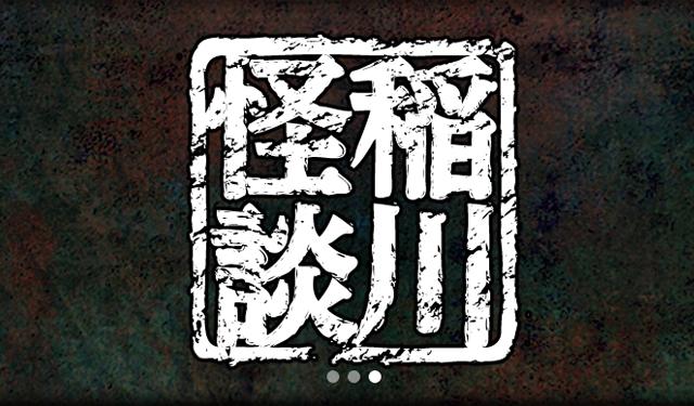 住吉神社能楽殿で10月「稲川淳二の怪談ナイト」開催へ