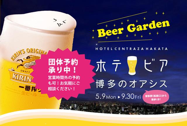 ホテルセントラーザ博多の「ビアガーデン」が人気
