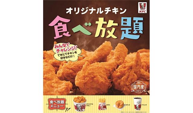 KFCが「オリジナルチキン食べ放題」イベント開催