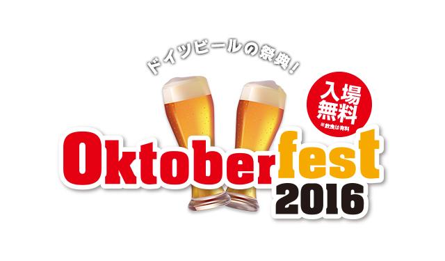 「舞鶴公園オクトーバーフェスト2016」開催中!