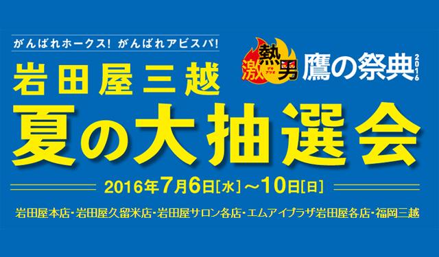 がんばれホークス&アビスパ!岩田屋三越「夏の大抽選会」