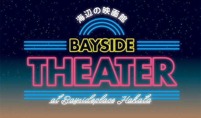 ベイサイドプレイス博多「海辺の映画館」開催(上映作品決定)