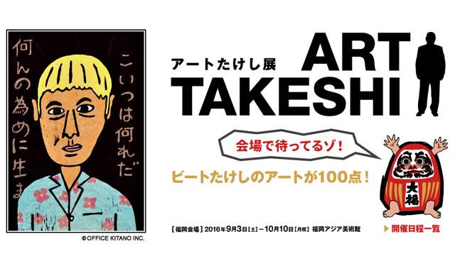 福岡アジア美術館で9月~10月「アートたけし展」