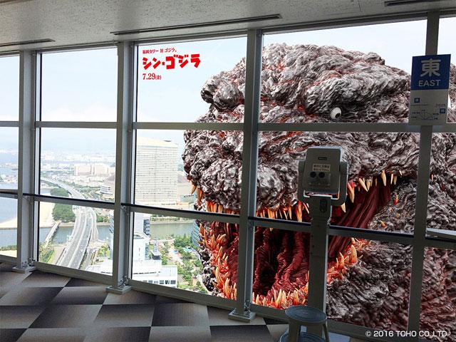 福岡タワーの118.5m地点にシン・ゴジラ襲来!