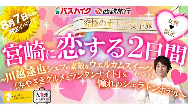 西鉄旅行が究極のオトナ女子旅「宮崎に恋する2日間」