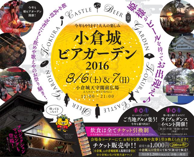 「小倉城ビアガーデン2016」姫様がビール持ってお出迎え