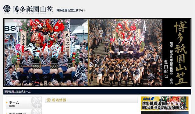 博多祇園山笠 いよいよ15日「追い山笠」舁き山疾走!