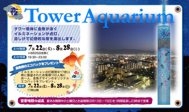 福岡タワーの塔体に「金魚」が泳ぐイルミ28日まで