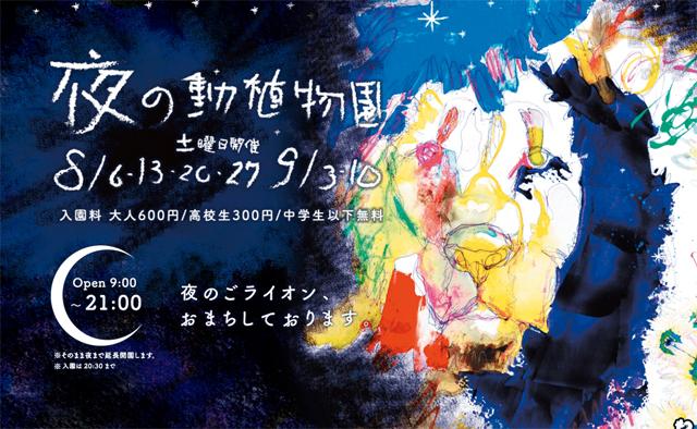 福岡市動植物園で「夜の動植物園」今年も開催へ