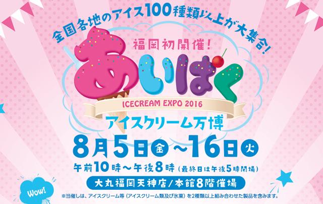 大丸福岡天神店で「あいぱく(アイスクリーム万博)」開催!