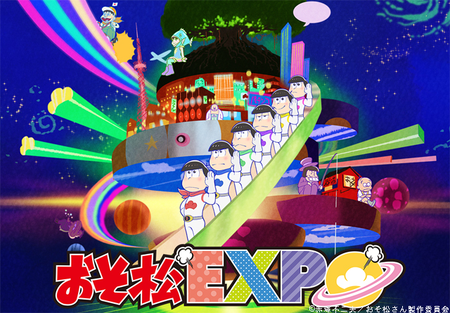 福岡国際会議場で9月「おそ末EXPO」開催