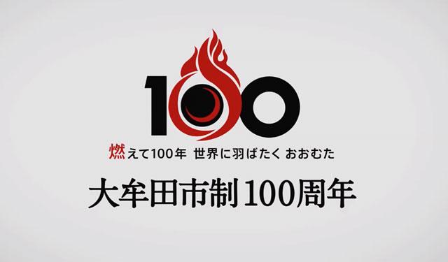 西鉄が「世界遺産大牟田散策きっぷ」発売開始