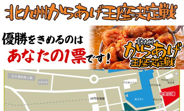 「北九州からあげ王座決定戦2016」門司港レトロで開催