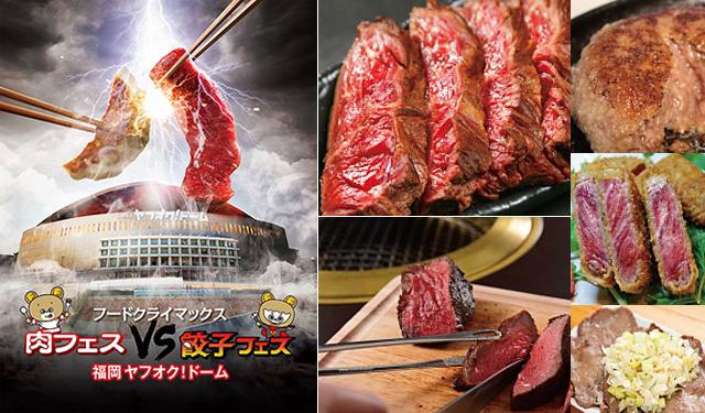 「肉フェスvs餃子フェス」9月4日は予定通り開催