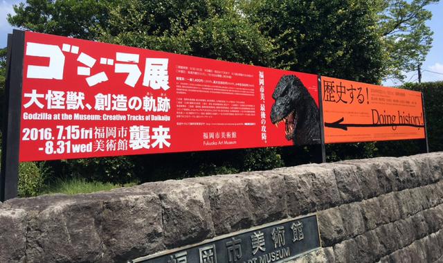 福岡市美術館で開催中の「ゴジラ展」8月31日まで