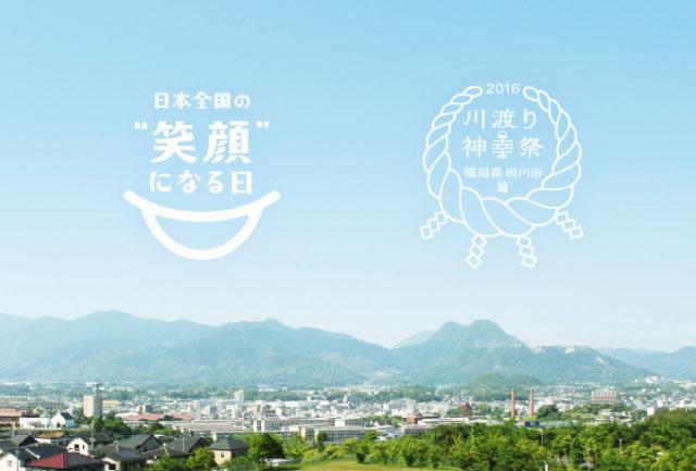 オロナミンCの特設サイトに「田川市」が登場