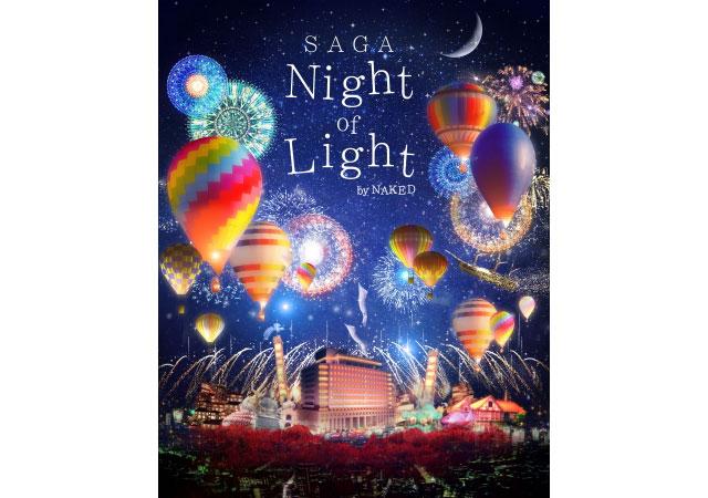 佐賀県庁展望ホールで夜景×プロジェクションマッピング開催中