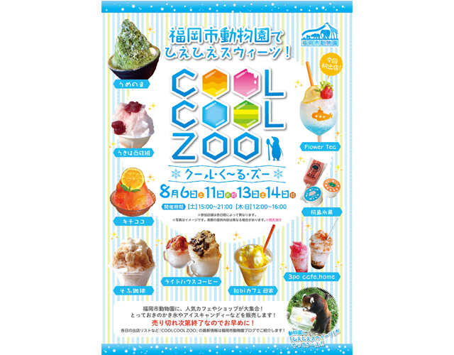 福岡市動物園で「COOL COOL ZOO」開催