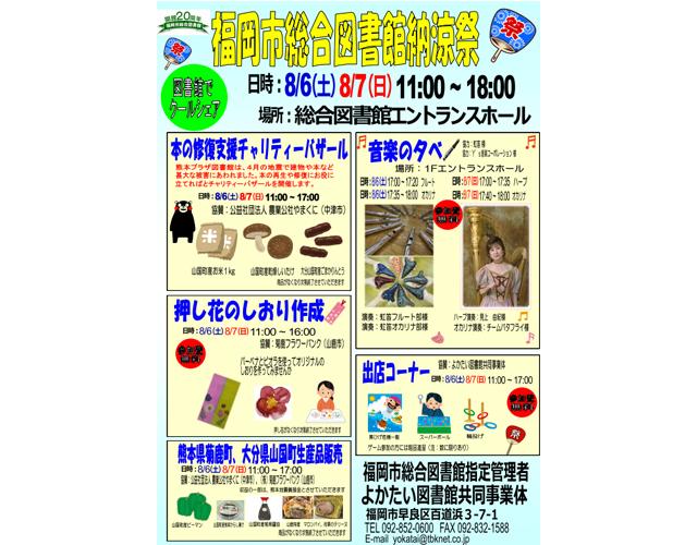 福岡市総合図書館「熊本図書館支援・チャリティーバザール」