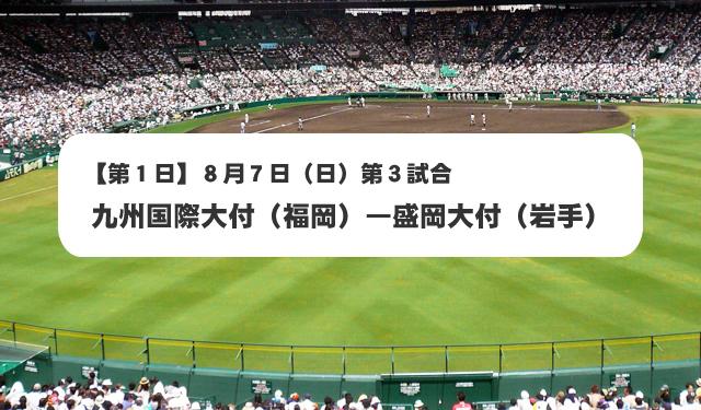 「高校野球」夏の甲子園 組み合わせ決定!