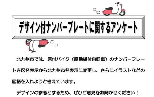 北九州市「(原付バイク)デザイン付ナンバープレート」導入へ
