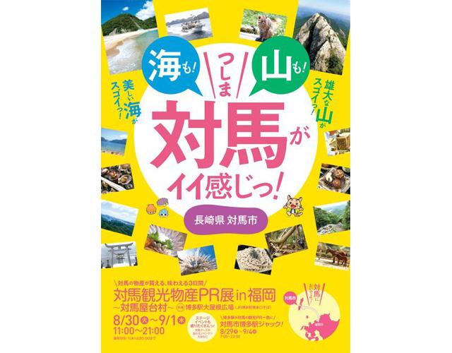 博多駅前広場「対馬観光物産PR展 in福岡」開催へ