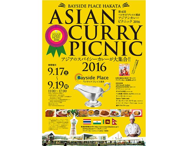 ベイサイドで9月「アジアンカレーピクニック2016」