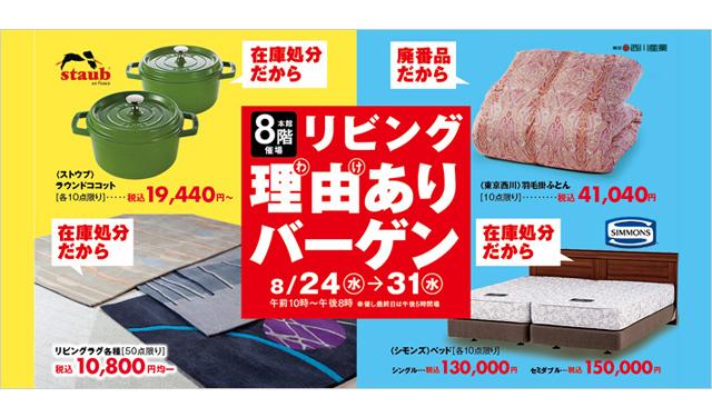 大丸福岡天神店「リビング理由(わけ)ありバーゲン」