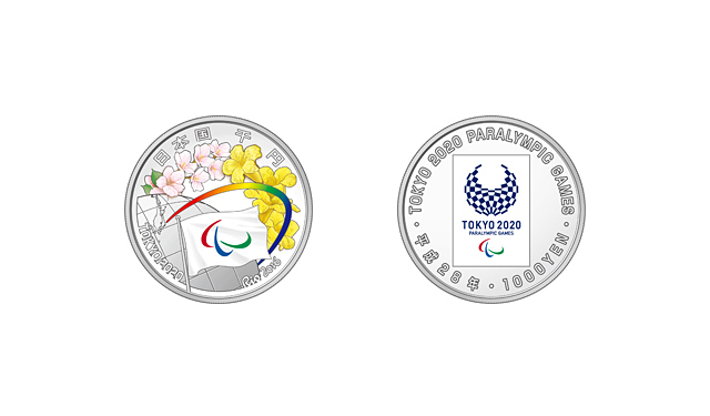 リオ2016-東京2020 パラリンピック競技大会開催引継記念 千円銀貨幣
