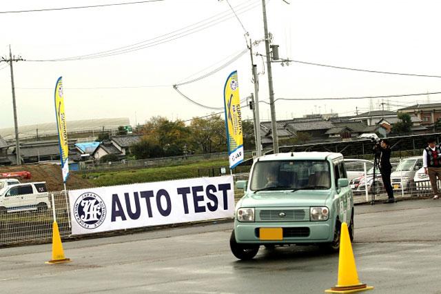 JAF九州が県内初開催となる「オートテスト」開催へ