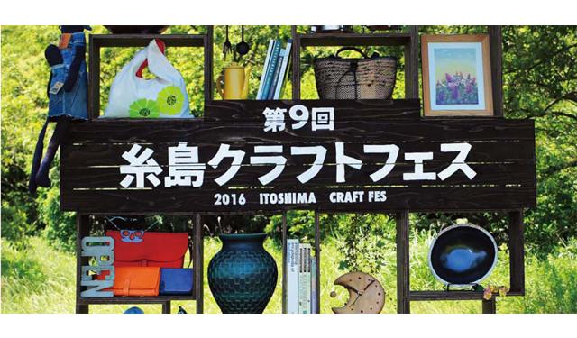 志摩中央公園で「第9回 糸島クラフトフェス」開催へ