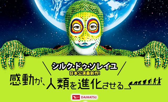 福岡ビッグトップ(筥崎宮外苑)「ダイハツ トーテム 福岡公演」