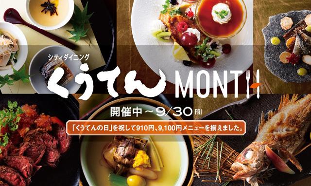 9月10日「くうてんの日」、910円・9100円メニュー
