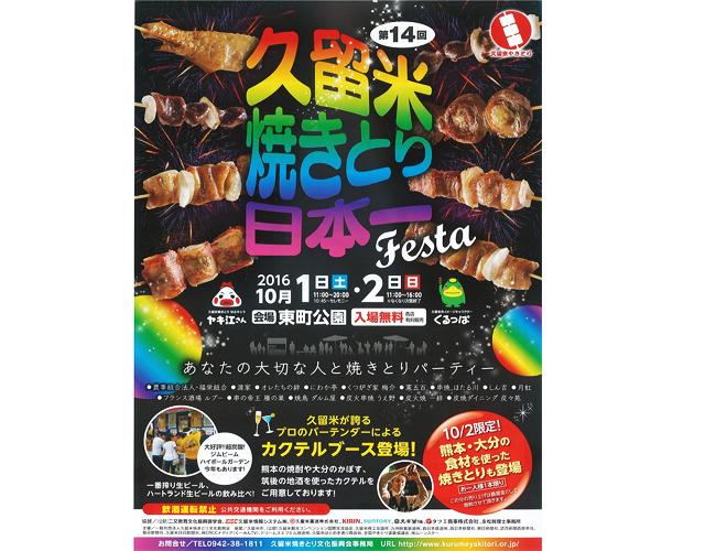 「第14回久留米焼きとり日本一フェスタ」10月開催